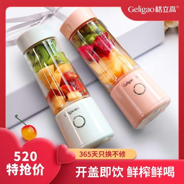 格立高【随身杯】便携式榨汁机家用水果搅拌小型充电迷你榨汁杯