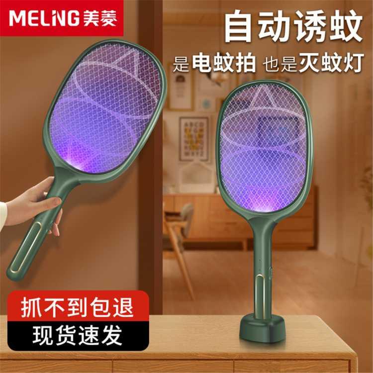 电蚊拍充电式家用驱蚊2合1强力灭蚊电文打蚊子拍强力苍蝇拍神器