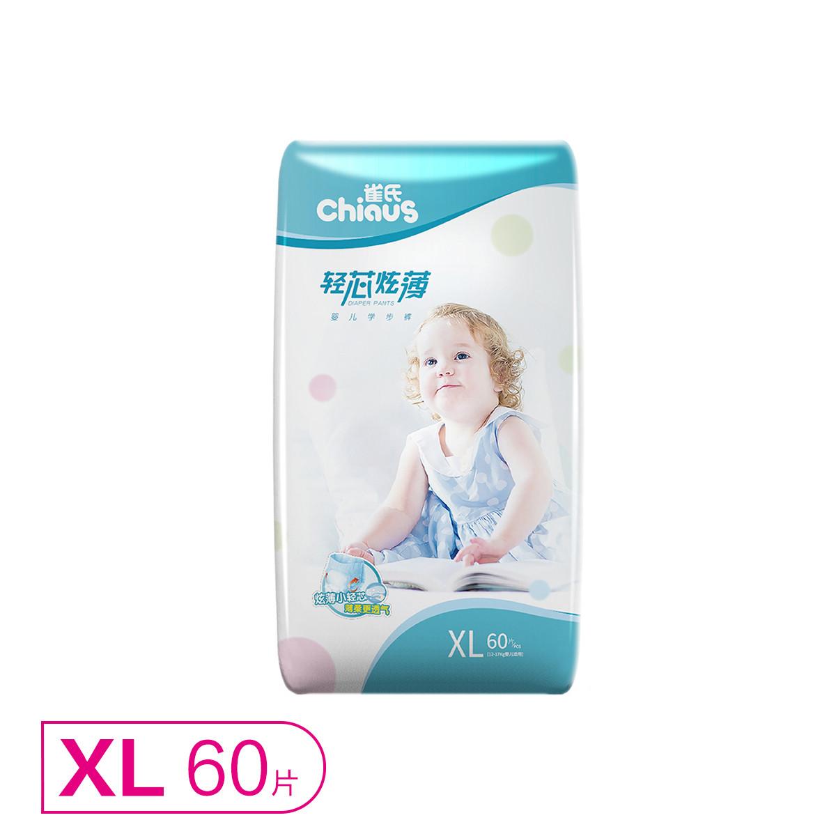 雀氏轻芯炫薄婴儿学步裤拉拉裤宝宝尿不湿XL60片(新旧随机)