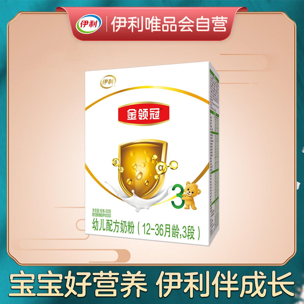 伊利金领冠幼儿3段12-36月奶粉400g(不含勺子)新旧包装随机发货
