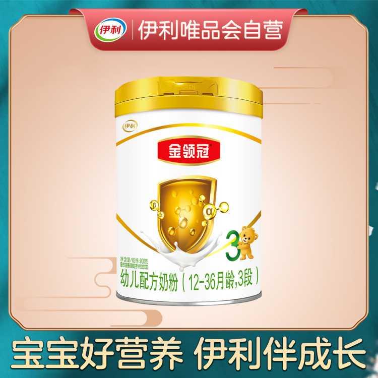 【国货】伊利金领冠奶粉3段幼儿奶粉(12-36月)900g