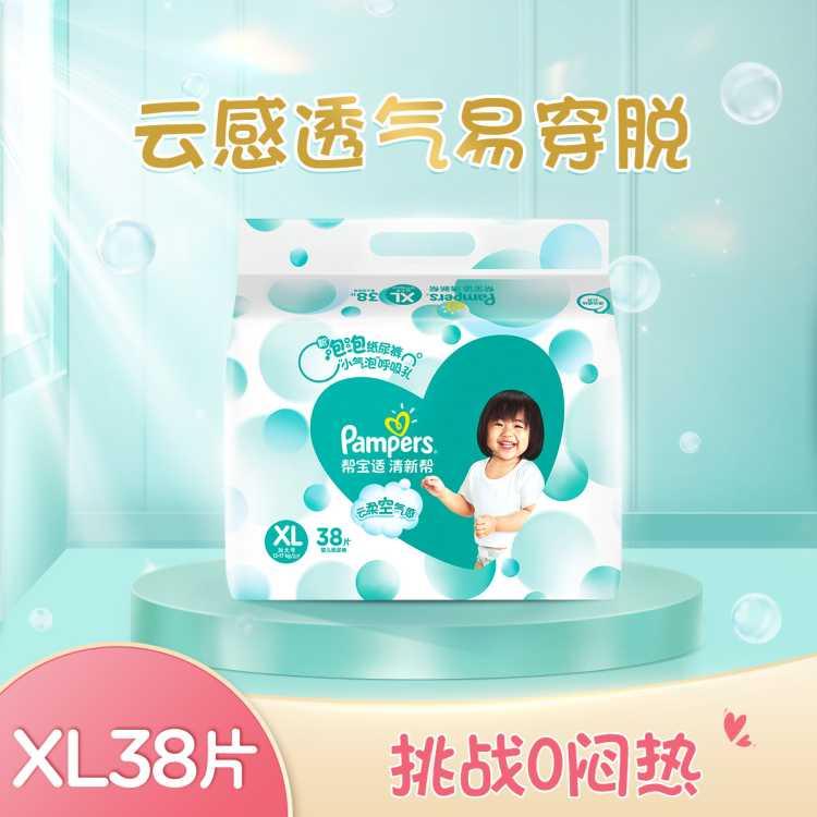 清新帮泡泡纸尿裤大包装加大码XL38片 尿不湿【新老款随机发货】