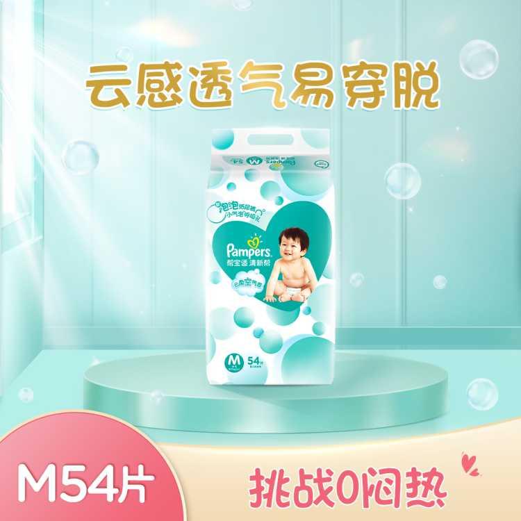 清新帮泡泡纸尿裤大包装中码M54片 婴儿尿不湿【新老款随机发货】