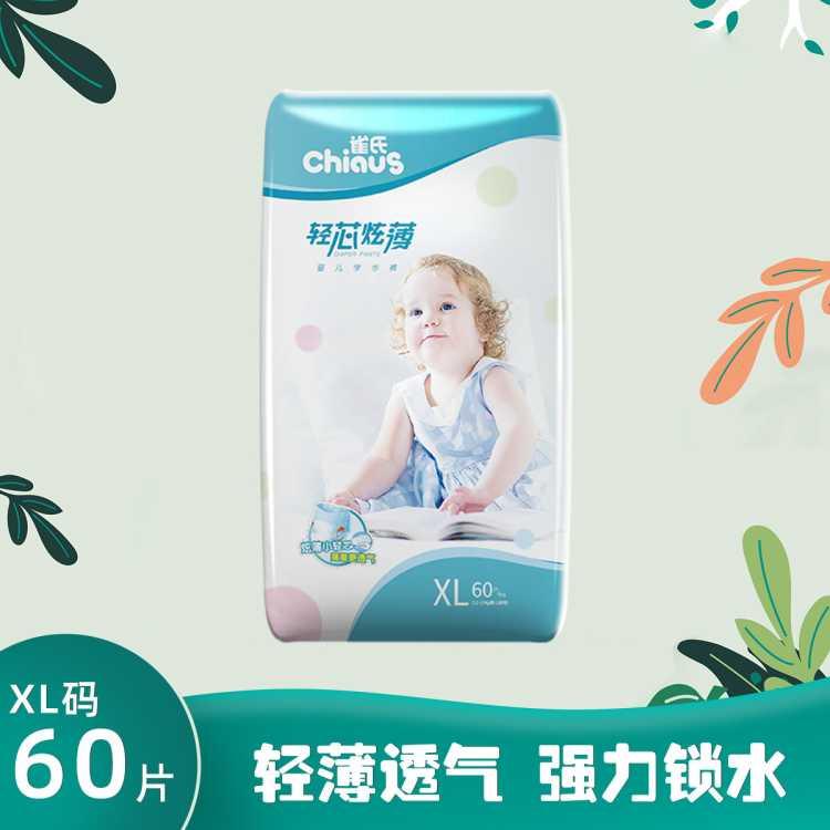 轻芯炫薄婴儿学步裤宝宝拉拉裤国货尿不湿(非纸尿裤)XL60片